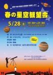 春の星空観望会 5月28日(土)開催予定!