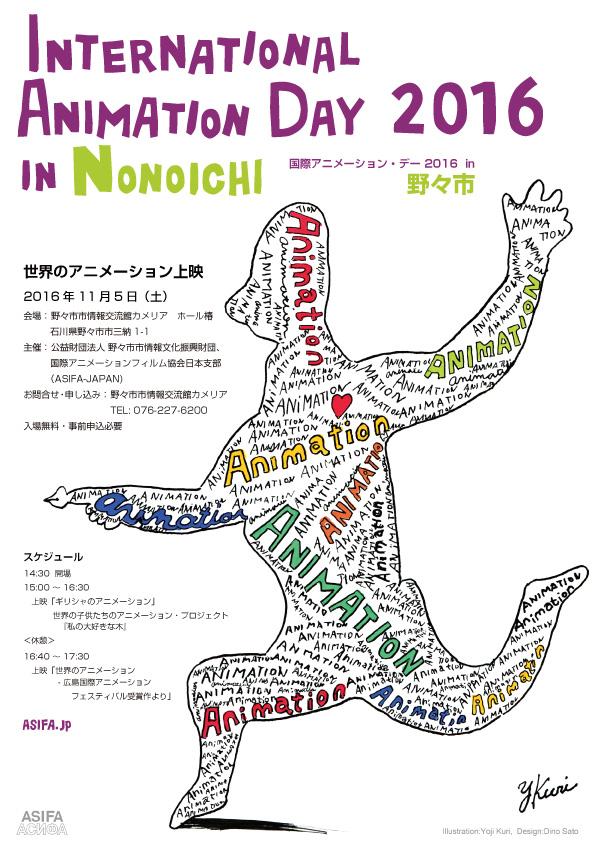 nonoichi2016_a4_160921