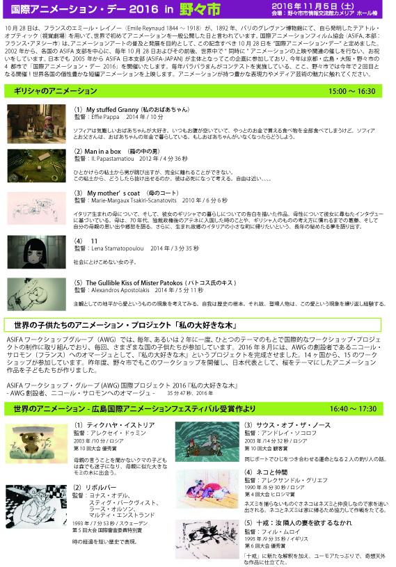 nonoichi2016_a4_160921b