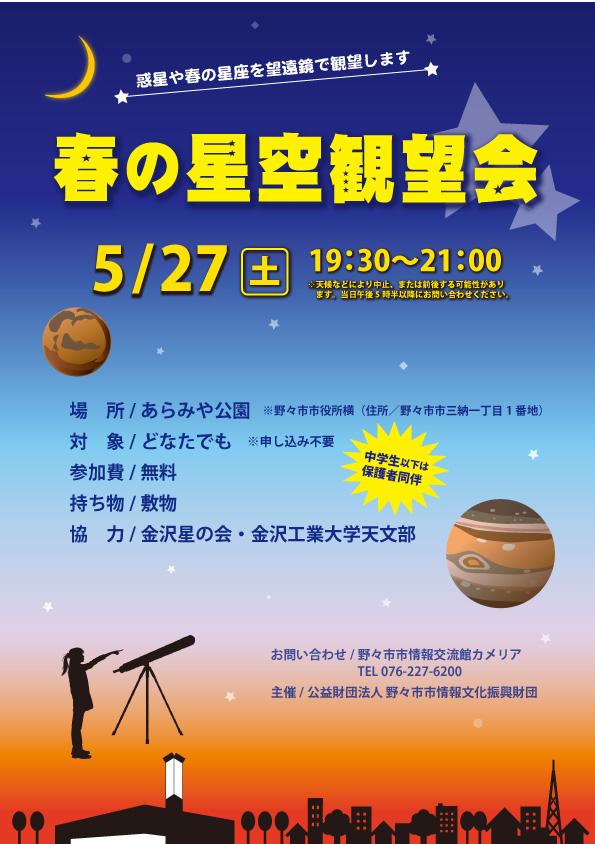春の星空観望会 5月27日(土)中止となりました