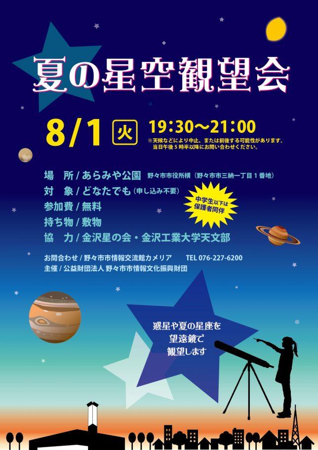 夏の星空観望会 8月1日(火)予定通り開催いたします