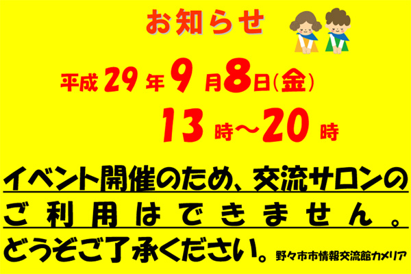 9月8日(金)交流サロン利用制限のお知らせ