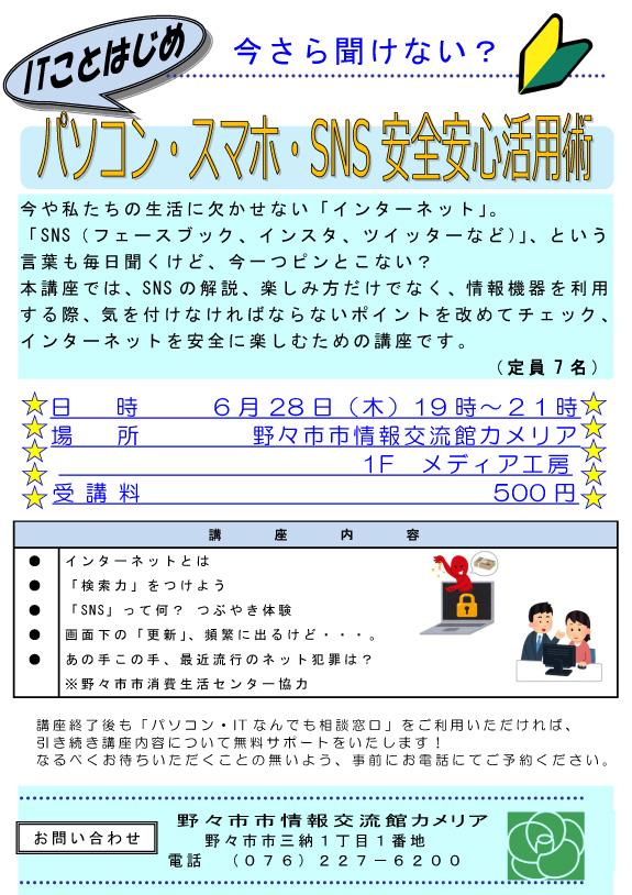 パソコン・スマホ・SNS安全安心活用術