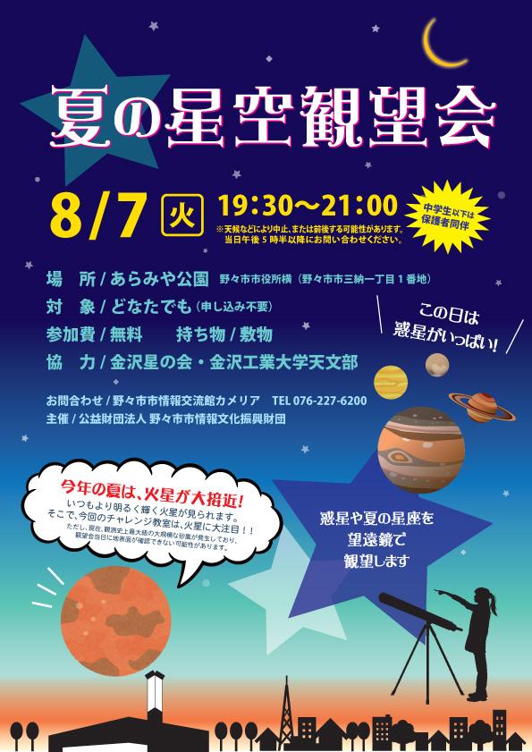 夏の星空観望会 8月7日(火)開催決定!