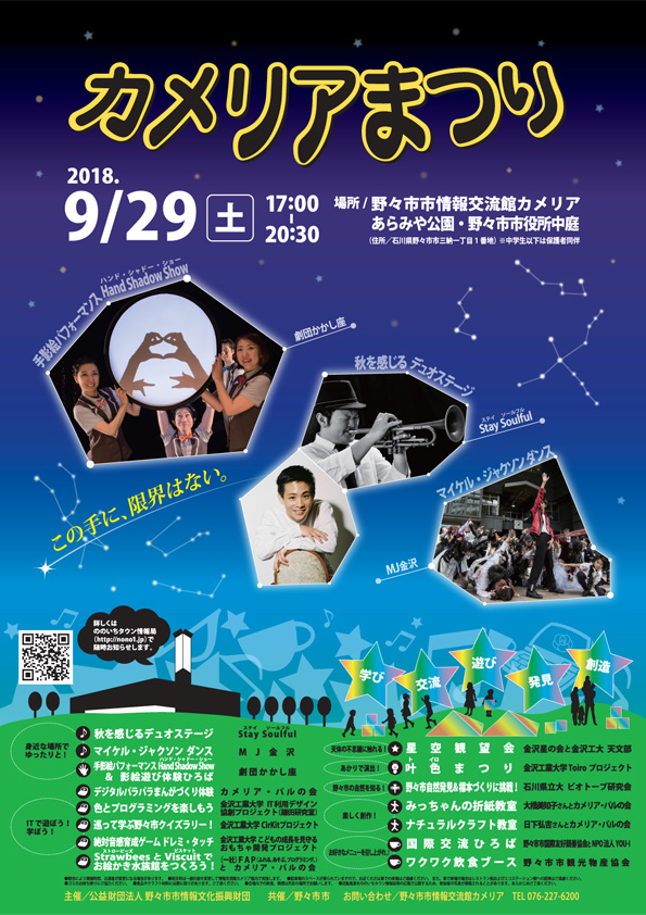 カメリアまつり 9月29日(土)開催決定!