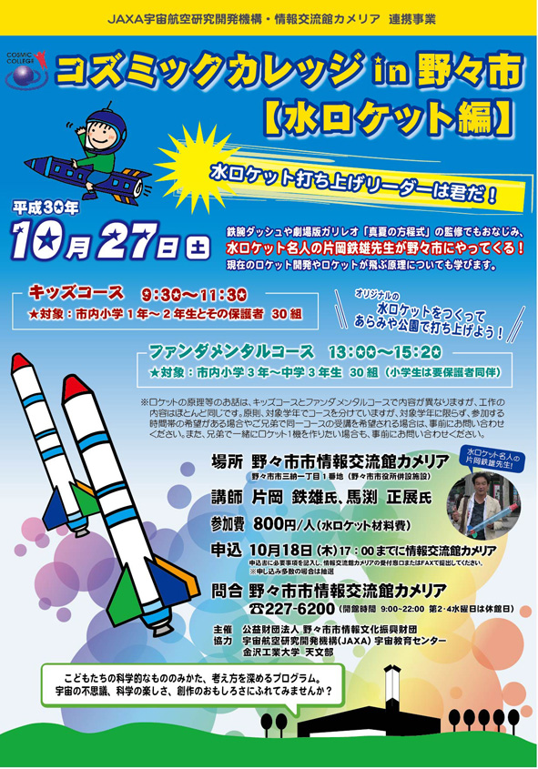コズミックカレッジ in 野々市【水ロケット編】 10月27日(土)開催!