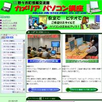 カメリア・PC講座HP
