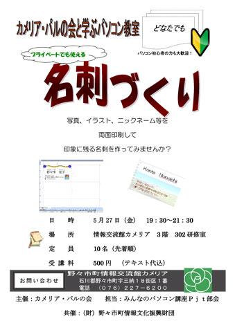 パルの会と学ぶパソコン教室のチラシはこちら(PDFファイル)