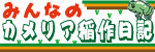 03-稲作日記