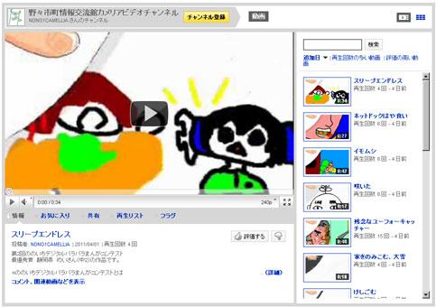 You Tube 情報交流館カメリアビデオチャンネル