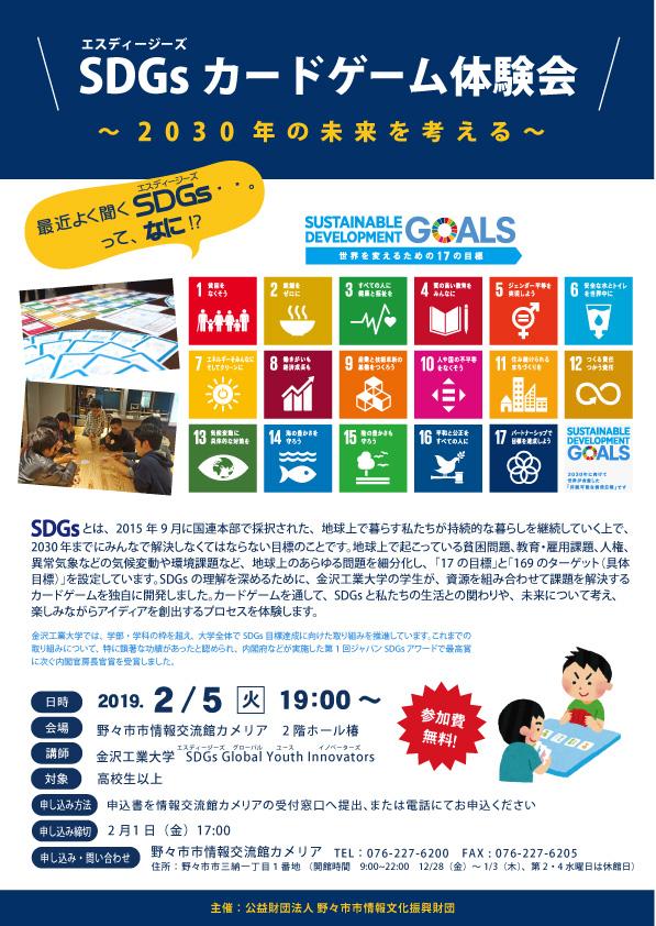 SDGsカードゲーム体験会 参加者募集中!