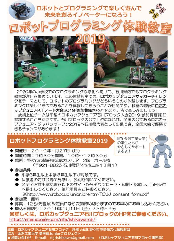 ロボットプログラミング体験教室2019