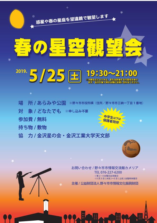 春の星空観望会 5/25(土) 開催!