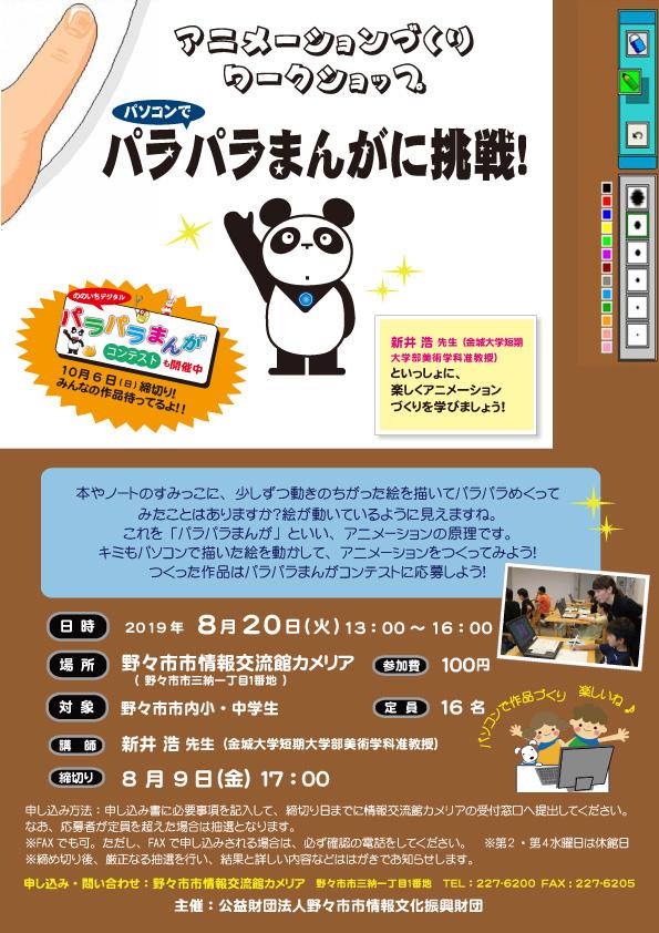 アニメーションづくりワークショップ 8/20(火)開催!
