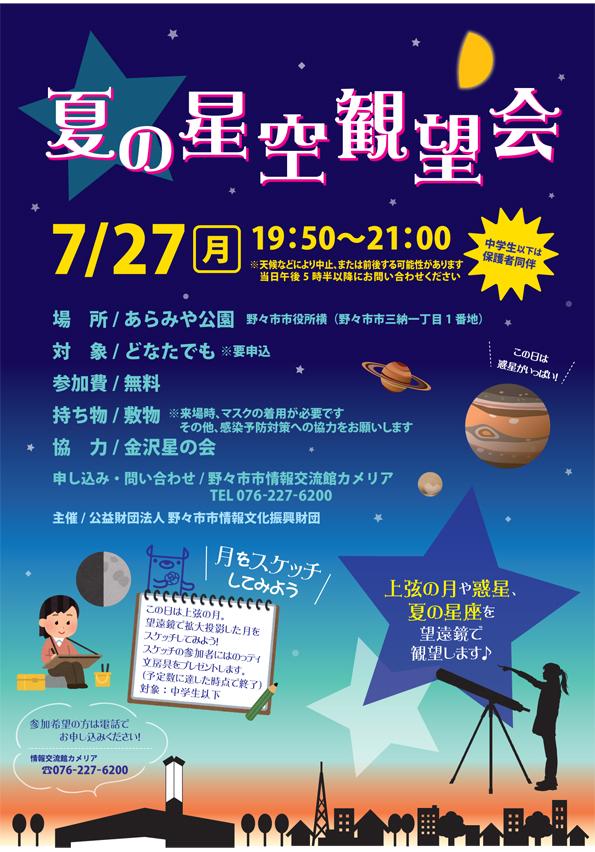 夏の星空観望会 7/27(月)開催決定!