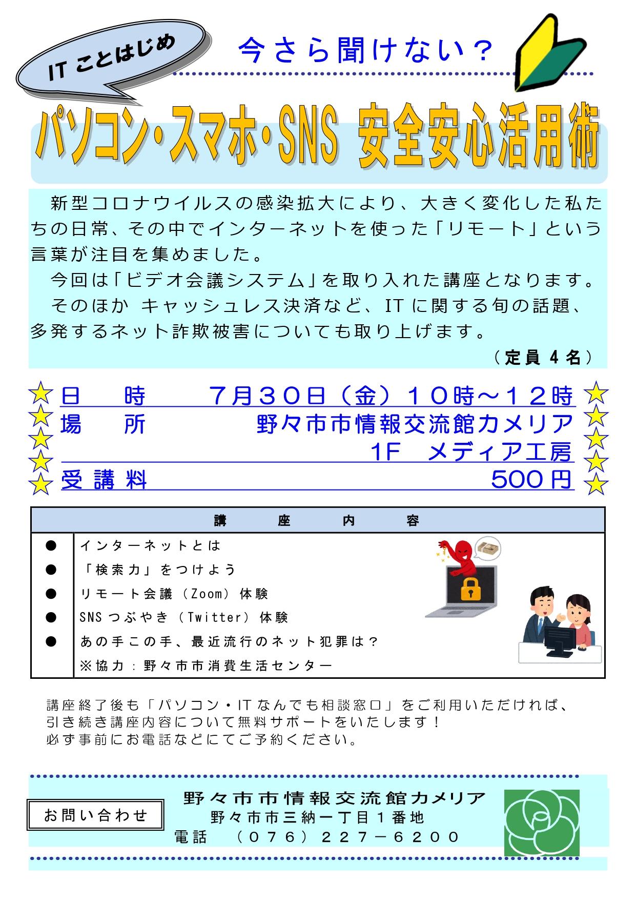 """<span class=""""title"""">ITことはじめ パソコン・スマホ・SNS安全安心活用術</span>"""